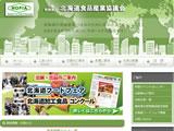 一般社団法人北海道食品産業協議会