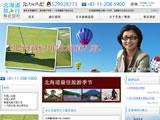 北海道旅行株式会社