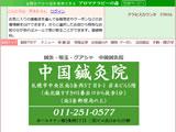 中国鍼灸院