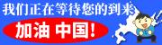 がんばれ中国!特設サイト